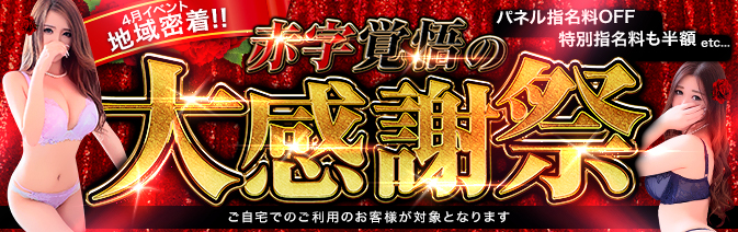 【4月】地域密着ハグキス赤字覚悟の大感謝祭!
