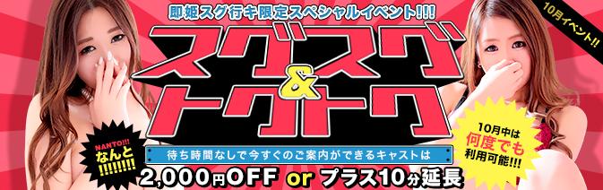 【10月】『スグスグ&トクトク♪』イベント開催!!
