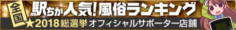 神戸・三宮の風俗の人気ランキングなら【駅ちか】